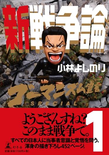 ゴーマニズム宣言SPECIAL「新戦争論1」(幻冬舎/単行本・Kindle)