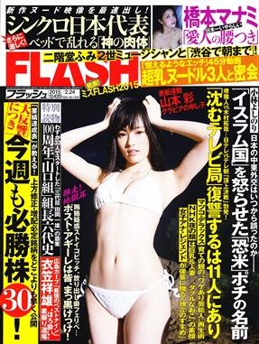 FLASH(2月24日号)