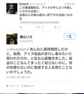 香山氏ツイッター