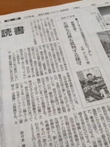 朝日新聞『新戦争論1』書評