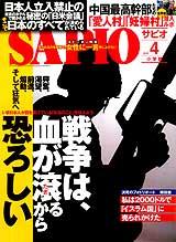 SAPIO2015.4