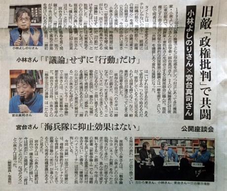 ゲンロン朝日新聞