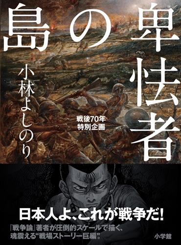 「卑怯者の島」(小学館/単行本・Kindle)