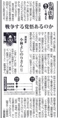 毎日新聞(6/18朝刊)