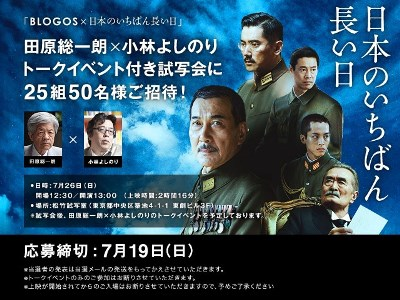 「日本のいちばん長い日」トークイベント