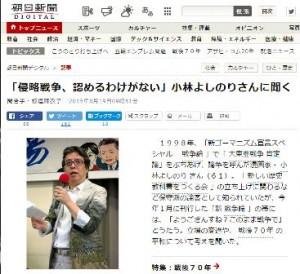朝日新聞8.19