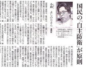 朝日新聞9.2