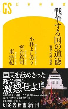 戦争する国の道徳ー安保・沖縄・福島