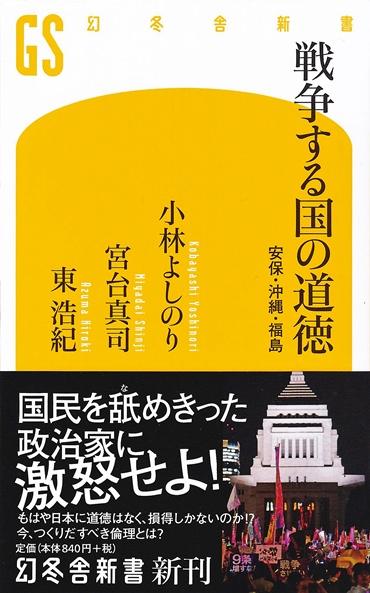 「戦争する国の道徳ー安保・沖縄・福島」(幻冬舎/新書・Kindle)