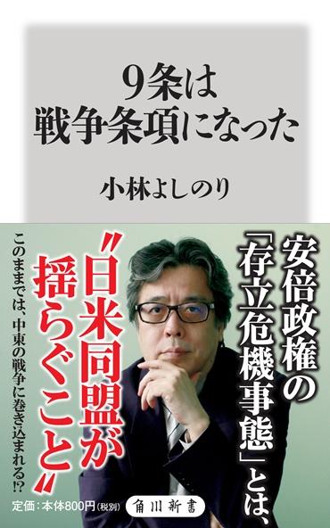 「9条は戦争条項になった」(角川書店/新書・Kindle)