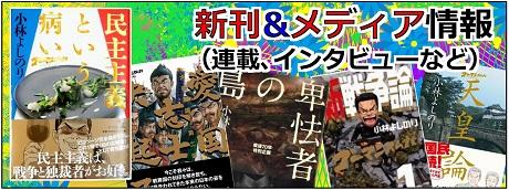 新刊&メディア情報 (2)