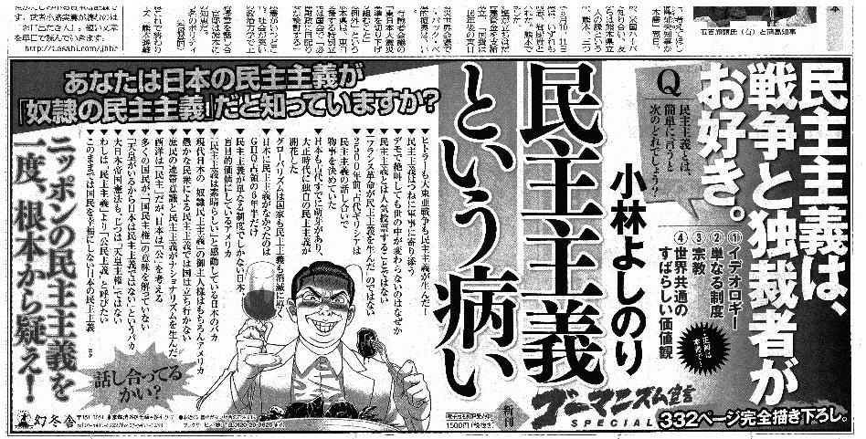 民主主義という病い』朝日に全5...