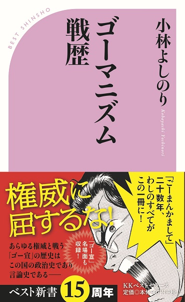 ゴーマニズム戦歴(KKベストセラーズ/新書)
