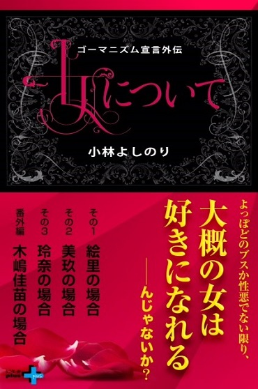 ゴーマニズム宣言外伝「女について」(幻冬舎plus+/Kindle版)