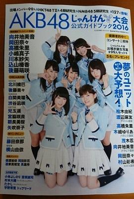 じゃんけん大会ガイドブック1