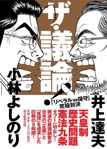 ザ・議論!~「リベラルVS保守」究極対決~(毎日新聞出版/単行本)