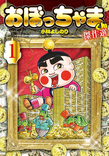 おぼっちゃまくん傑作選(小学館/コミック)第1巻