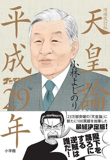 ゴーマニズム宣言SPECIAL「天皇論 平成29年」(小学館/単行本)