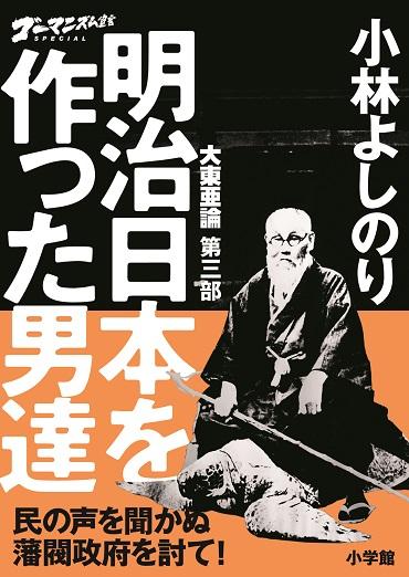 ゴーマニズム宣言SPECIAL「大東亜論・第三部」『明治日本を作った男達』(小学館/単行本)