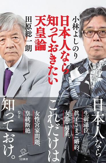 「日本人なら知っておきたい天皇論」(ソフトバンク新書)/新書)