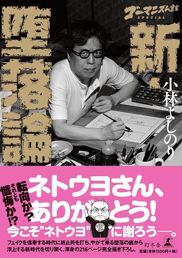 ゴーマニズム宣言SPECIAL「新・堕落論」(幻冬舎/単行本)