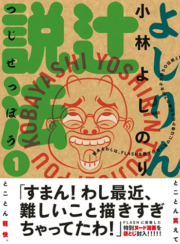 「よしりん辻説法①」(光文社/単行本)