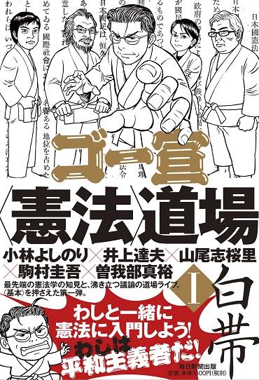 「ゴー宣〈憲法〉道場①白帯」(毎日新聞出版/単行本)