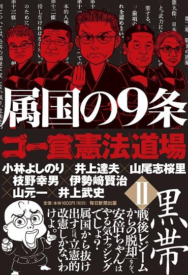 「ゴー宣〈憲法〉道場②黒帯」(毎日新聞出版/単行本)