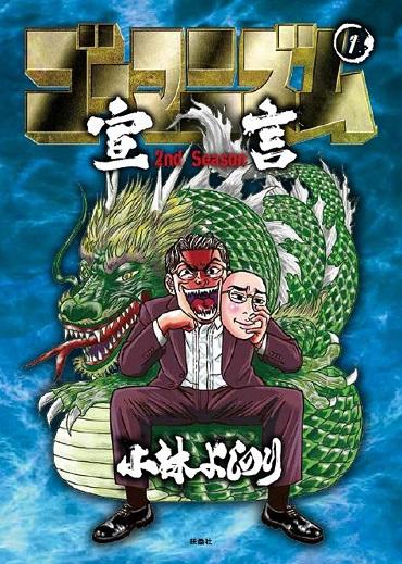 「ゴーマニズム宣言 2nd Season 第1巻」(扶桑社)