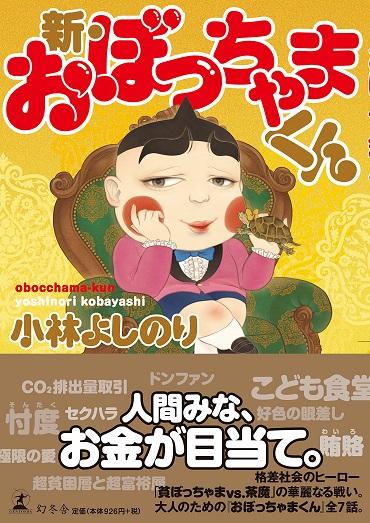 「新・おぼっちゃまくん」(幻冬舎)
