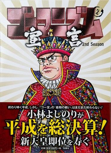 「ゴーマニズム宣言 2nd Season 第2巻」(扶桑社)