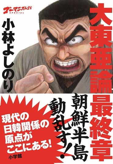 ゴーマニズム宣言SPECIAL「大東亜論・最終章」『朝鮮半島動乱す!』(小学館/単行本)