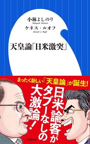 「天皇論『日米激突』」(小学館/新書)
