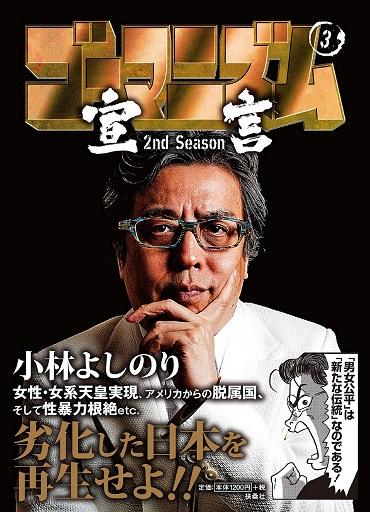 「ゴーマニズム宣言 2nd Season 第3巻」(扶桑社)