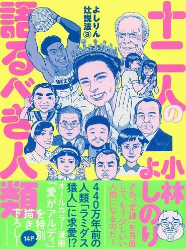 「十二人の語るべき人類-よしりん辻説法③」(光文社/単行本)