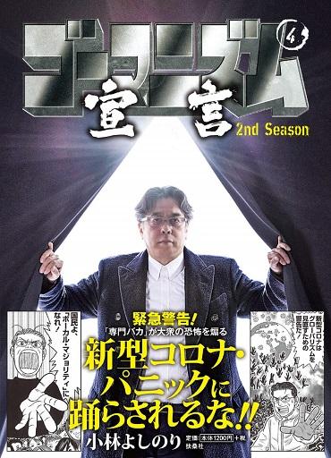「ゴーマニズム宣言 2nd Season 第4巻」(扶桑社)