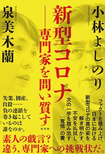 「新型コロナ-専門家を問い質す」(光文社)