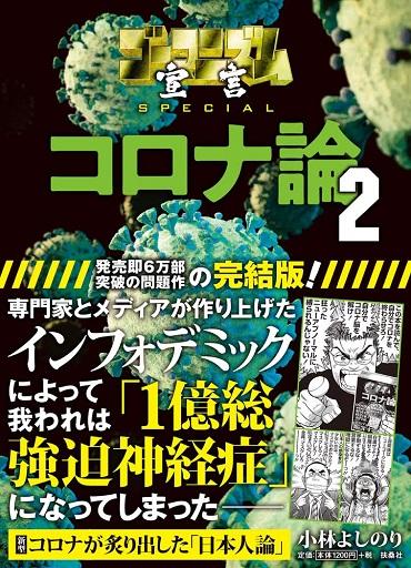 ゴーマニズム宣言SPECIAL「コロナ論2」(扶桑社/単行本)