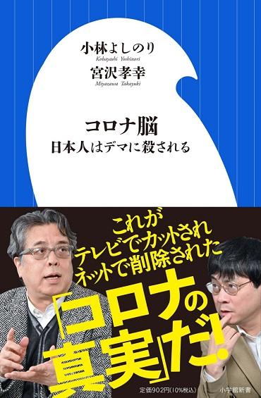 「コロナ脳」(小学館/新書)